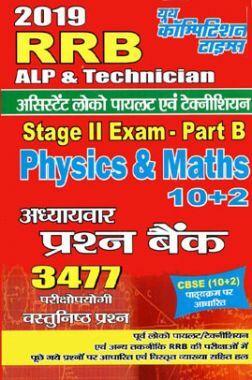 RRB ALP Stage II अध्यायवार प्रश्न बैंक Physics & Maths Part-B