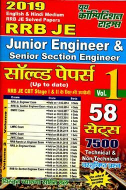 RRB JE Solved Papers Volume-I 2019 (English & Hindi)
