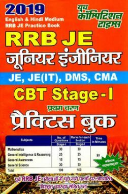 RRB JE (जूनियर इंजीनियर), JE(IT), DMS, CMA CBT Stage-I Practice Book