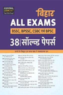 Educart बिहार All Exams सॉल्वड पेपर्स For 2020 Exam