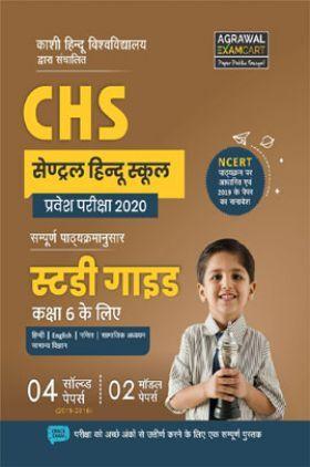 Educart CHS सेन्ट्रल हिन्दू स्कूल प्रवेश परीक्षा 2020 सम्पूर्ण पाठ्यक्रमानुसार स्टडी गाइड कक्षा 6 के लिए