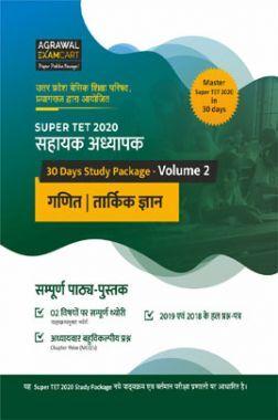 Educart SUPER TET 2020 सहायक अध्यापक Volume 2 गणित तार्किक ज्ञान For 2020 Exam