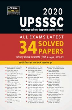 Educart UPSSSC 2020 All Exam Latest Solved Papers