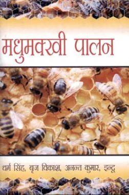 मधुमखी पालन