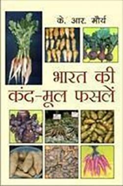 Bharat Ki Kand Mool Faslein
