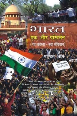 भारत एक और परिवर्तन - एक समाधान