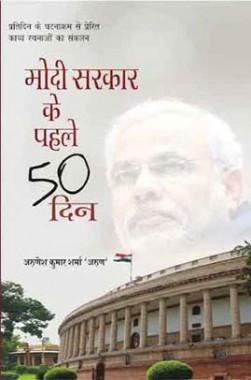 मोदी सरकार के पहले 50 दिन