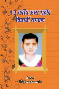 13 वर्षीय अमर शहीद विद्यार्थी रामचंद्र