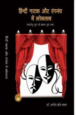 हिंदी नाटक और रंगमंच में लोकतत्व