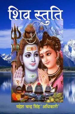 शिव स्तुति