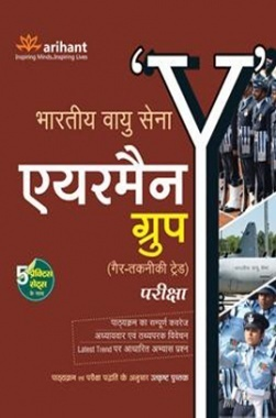 Bhartiya Vayu Sena AIRMAN Group ''Y'' (Non-Technical Trade) Pariksha
