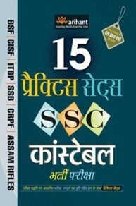 15 Practice Sets SSC Constable (GD) Bharti Pariksha