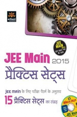 JEE Main 2015 15 प्रैक्टिस सेट्स का संग्रह 2015