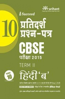CBSE 10 Sample Question Paper - HINDI ''B'' for Class 10th Term-II