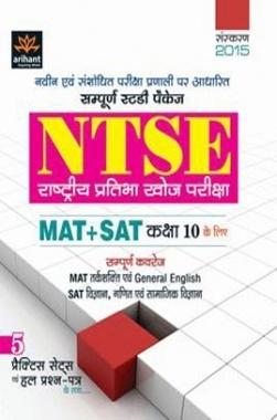 NTSE MAT+SAT Class 10th Ke Liye Sampurna Coverage