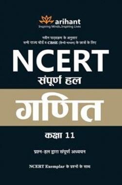 NCERT Sampurna Hal - Ganit for Class XI