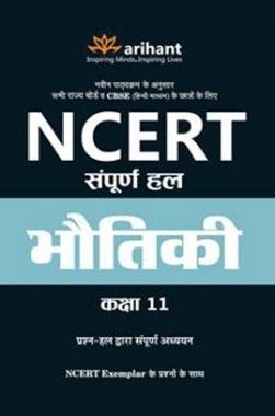 NCERT Sampurna Hal - Bhotiki for Class XI