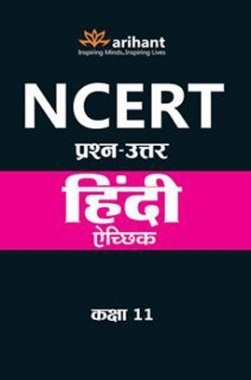 NCERT Prashn-Uttar Hindi - Aechhik for Class XI