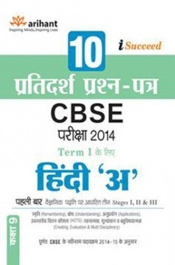 i-Succeed CBSE 10 Sample Papers for HINDI ''A'' Term-I Class 9th