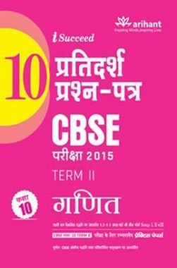 CBSE 10 Sample Question Paper - GANIT for Class 10th Term-II