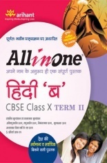 Download All in One Hindi ''B'' CBSE Class 10th Term-II by