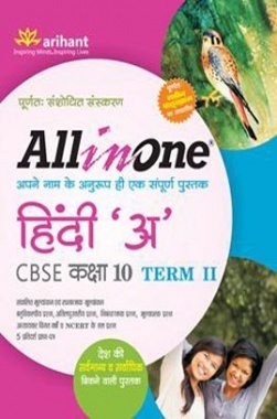 All in One Hindi A CBSE Class 10th Term-II