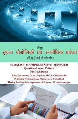 Information Technology & Strategic Management (Old Course) in Hindi