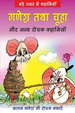 गणेश तथा चूहा और अन्य रोचक कहानियाँ