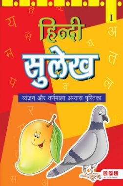 हिंदी सुलेख Book - 1