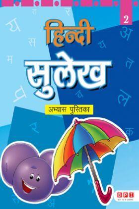 हिंदी सुलेख Book - 2