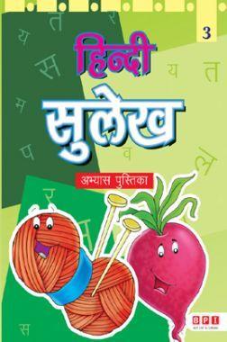 हिंदी सुलेख Book - 3