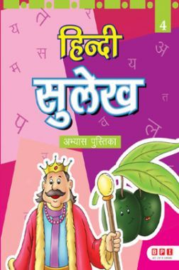 हिंदी सुलेख Book - 4