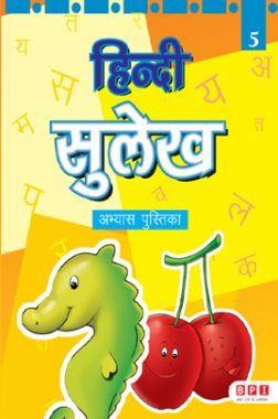 हिंदी सुलेख Book - 5