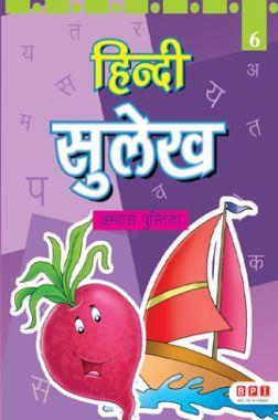 हिंदी सुलेख Book - 6