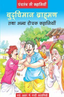 पंचतंत्र की कहानियाँ बुद्धिमान ब्राह्मण तथा अन्य रोचक कहानियाँ