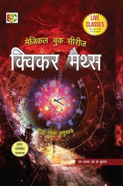 Magical Book Series क्विकर मैथ्स
