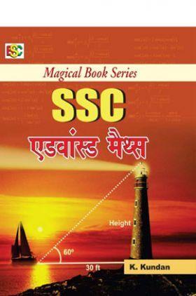 Magical Book Series SSC एडवांस्ड मैथ्स