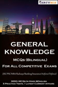 General Knowledge MCQs (Bilingual) For All Competitive Exams