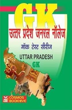 उत्तर प्रदेश जनरल नॉलेज (Uttar Pradesh GK) मॉक टेस्ट सीरीज