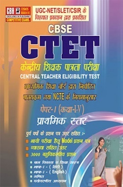 CTET Paper I Primary Level Hindi For Class 1 to 5
