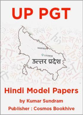 उत्तरप्रदेश प्रवक्ता चयन परीक्षा मॉडल पेपर हिंदी