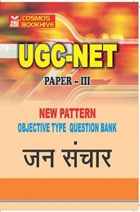 UGC-NET Paper-III Objective Type Question Bank Jan Sanchar (New Pattern)