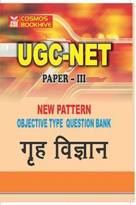 UGC-NET Paper-III Objective Type Question Bank Grih Vigyan (New Pattern)