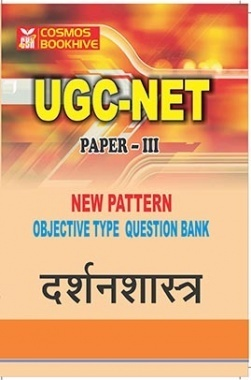 UGC-NET Paper-III Objective Type Question Bank Darshanshastara (New Pattern)