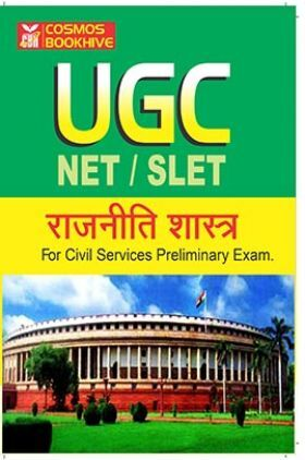 UGC NET/SLET Rajniti Shastra For Civil Services  Preliminary Exam