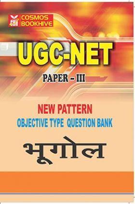 UGC-NET Paper-III Objective Type Question Bank Bhugol (New Pattern)