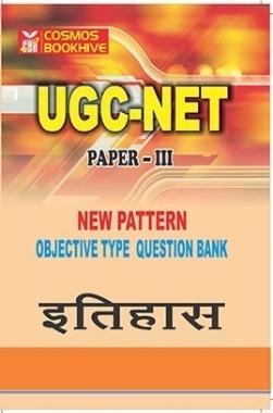 UGC-NET Paper-III Objective Type Question Bank Itihas (New Pattern)