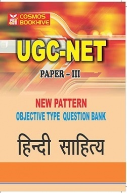 UGC-NET Paper-III Objective Type Question Bank Hindi Litrature (New Pattern)