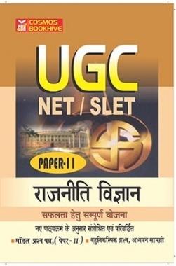 UGC NET/SLET Rajniti Vigyan Paper-II