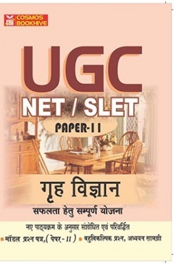UGC NET/SLET Grih Vigyan Paper-II